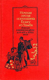 Ночная песня погонщика Ёсаку из Тамба. Японская классическая драма XIV - XV и XVIII веков