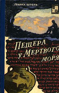 Пещера у Мертвого моря. Генрих Штоль