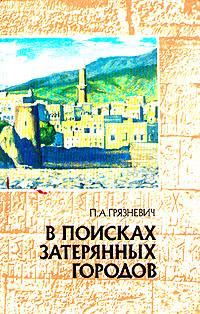 В поисках затерянных городов. П. А. Грязневич
