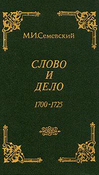 Слово и дело 1700-1725
