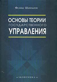 Основы теории государственного управления