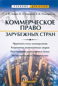 Коммерческое право зарубежных стран