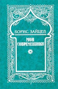 Борис Зайцев. Собрание сочинений в 5 томах. Том 6 (дополнительный). Мои современники