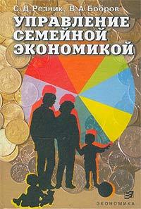 Управление семейной экономикой