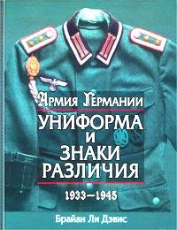 Zakazat.ru: Армия Германии. Униформа и знаки различия. 1933-1945. Брайан Ли Дэвис