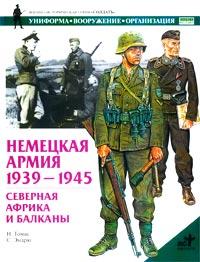 Немецкая армия 1939-1945. Северная Африка и Балканы ( 5-17-018099-3, 5-271-06372-0, 1-85532-640-X )
