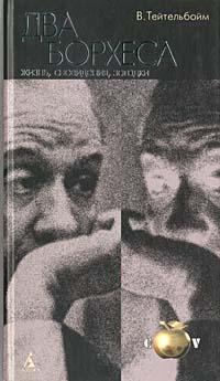 Два Борхеса: жизнь, сновидения, загадки