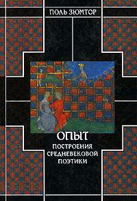 Поль Зюмтор Опыт построения средневековой поэтики