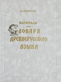 Материалы для словаря древнерусского языка. Том I. А - К