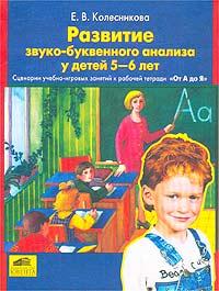 Развитие звуко-буквенного анализа у детей 5-6 лет. Сценарии учебно-игровых занятий к рабочей тетради `От А до Я`