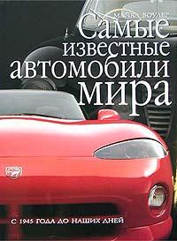 Самые известные автомобили мира с 1945 года до наших дней ( 5-17-015805-X, 5-271-04961-2, 88-8-95-652-3 )