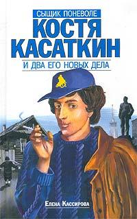 Сыщик поневоле Костя Касаткин и два его новых дела