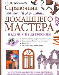 Справочник домашнего мастера. Изделия из древесины ( 5-699-02590-1 )