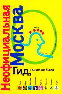Неофициальная Москва 1999