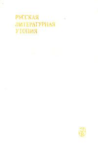 Русская литературная утопия.