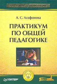 Практикум по общей педагогике. Учебное пособие