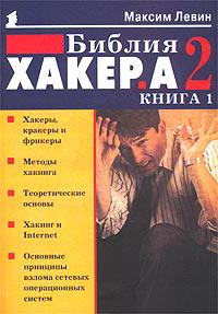 Библия хакера 2. Книга 1