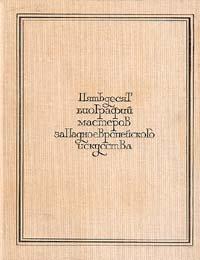 Пятьдесят биографий мастеров западноевропейского искусства XIV - XIX веков