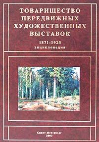 Товарищество передвижных художественных выставок 1871-1923. Энциклопедия