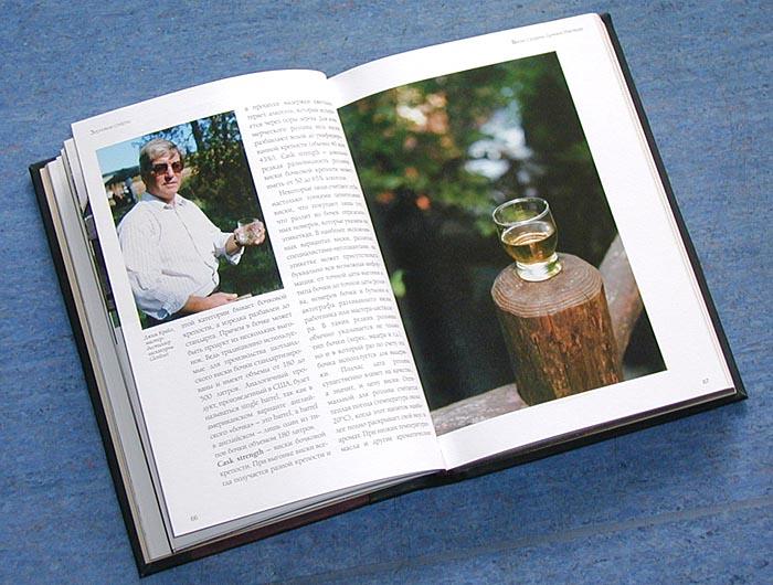 Крепкие спиртные напитки мира (подарочное издание)