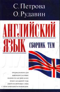 Английский язык. Сборник тем. С. Петрова, О. Рудавин