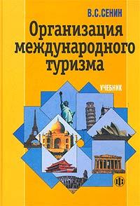 Организация международного туризма. Учебник
