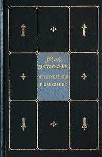 Ф. М. Достоевский. Собрание сочинений в 9 томах. Том 3. Преступление и наказание