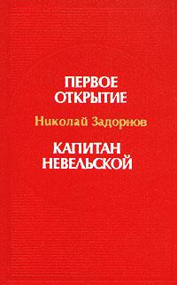 Первое открытие. Капитан Невельской. Николай Задорнов
