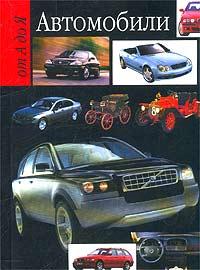 Автомобили ( 5-17-016510-2, 5-271-05249-4, 0-00-472481-Х, 0-00-472475-5 )