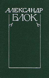 Александр Блок. Собрание сочинений в шести томах. Том 4