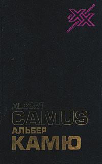 Альбер Камю. Творчество и свобода