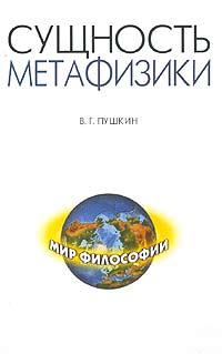 Сущность метафизики. От Фомы Аквинского через Гегеля и Ницше к Мартину Хайдеггеру