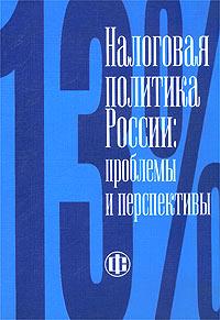Налоговая политика России: проблемы и перспективы