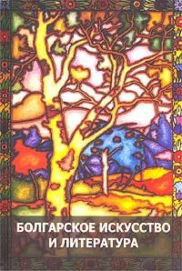 Болгарское искусство и литература