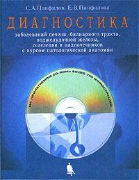 Диагностика заболеваний печени, билиарного тракта, поджелудочной железы, селезенки и надпочечников с курсом патологической анатомии (+ CD-ROM)
