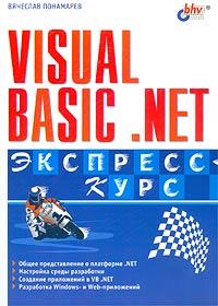 Visual Basic .NET ( 5-94157-340-5 )