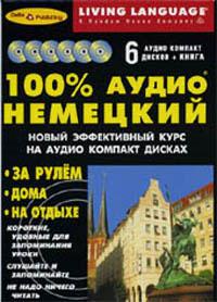 Zakazat.ru 100 % АУДИО НЕМЕЦКИЙ на CD