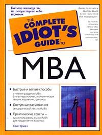 Руководство по основам MBA для полного идиота. Том Горман