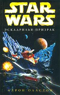 Star Wars:Эскадрилья-призрак