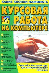 Курсовая работа на компьютере