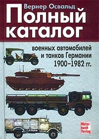Полный каталог военных автомобилей и танков Германии 1900 - 1982 гг. ( 5-17-015828-9, 5-271-04875-6, 3-87943-850-1, 978-5-17-015828-7 )