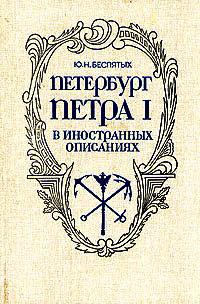 Петербург Петра I в иностранных описаниях