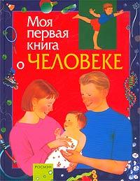 Моя первая книга о человеке12296407`Почему я дышу?`, `Куда девается съеденная пища?`, `Почему иногда болит голова или зуб?` На эти и многие другие вопросы поможет ответить наша книга. Читая ее, родители смогут рассказать и объяснить ребенку, какой орган, где расположен в нашем организме, как он работает, и что надо делать, чтобы не заболеть! Книга содержит не только начальные сведения по анатомии, но и много полезных советов о том, как правильно построить свой режим дня, как закалять свой организм, как оберегать его от опасных заболеваний.