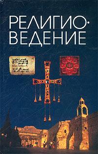 Религиоведение. Учебное пособие