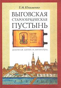 Выговская старообрядческая пустынь. Духовная жизнь и литература. Том II