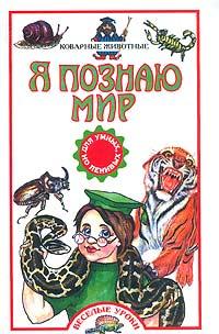 Я познаю мир. Коварные животные12296407В рамках серии `Я познаю мир` мы начинаем печатать книги, объединенные общим названием: `Для умных, но ленивых: веселые уроки`; о серьезном и умном они рассказывают легко и весело. Книга посвящена животным: умным и пушистым, ползающим и прыгающим, очаровательным и не очень... Вы побываете в `шкуре` хищников, познакомитесь с пауками и пиявками, узнаете много интересного о вымерших динозаврах и, наконец, просто отдохнете и посмеетесь с авторами и художниками.