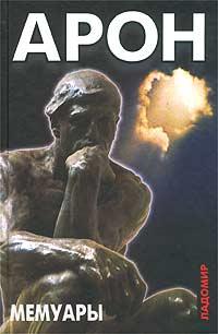Раймон Арон. Мемуары. 50 лет размышлений о политике