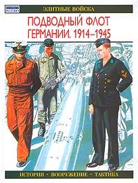Подводный флот Германии. 1914-1945 ( 5-17-019957-0, 5-271-06994-X, 1-85532-545-4 )