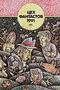 Цех фантастов, 1991. Часть 1