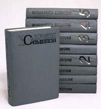 Юлиан Семенов. Собрание сочинений в 5 томах + 4 дополнительных тома (комплект из 9 книг)